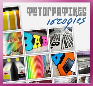 Φωτογραφικές Ιστορίες