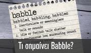 Τι σημαίνει Babble